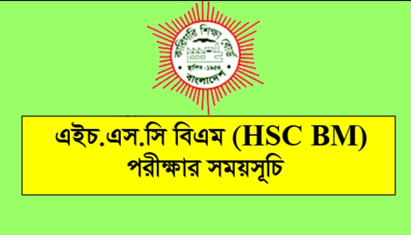 HSC BM Exam Routine 2020, HSC BM Exam Routine