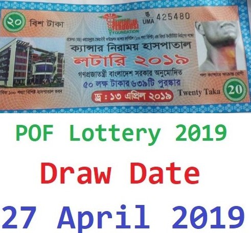 POF Lottery Result 2019 – Cancer Hospital Lottery Draw Result 2019