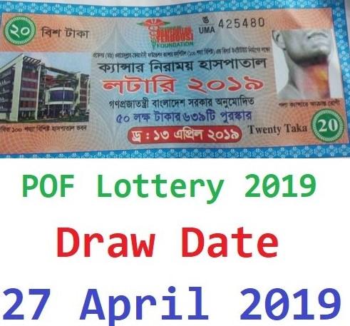 POF Lottery Result 2019