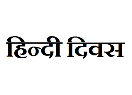 Hindi Diwas 2019: SMS, quotes, wallpapers, Facebook status and Whatsapp messages