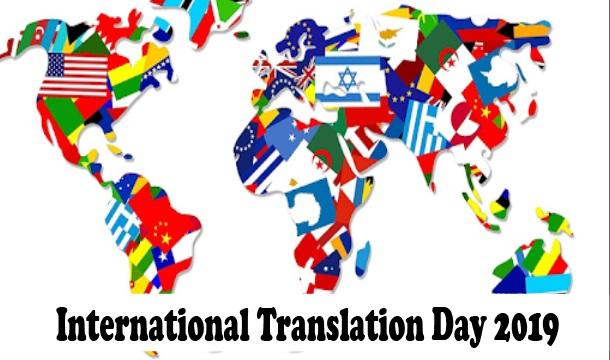 International Translation Day 2019 - Latest quotes, wishes, poem.