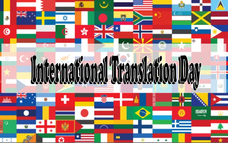 Happy International Translation Day history, quotes, wishes. cards, Image, Picture, poem