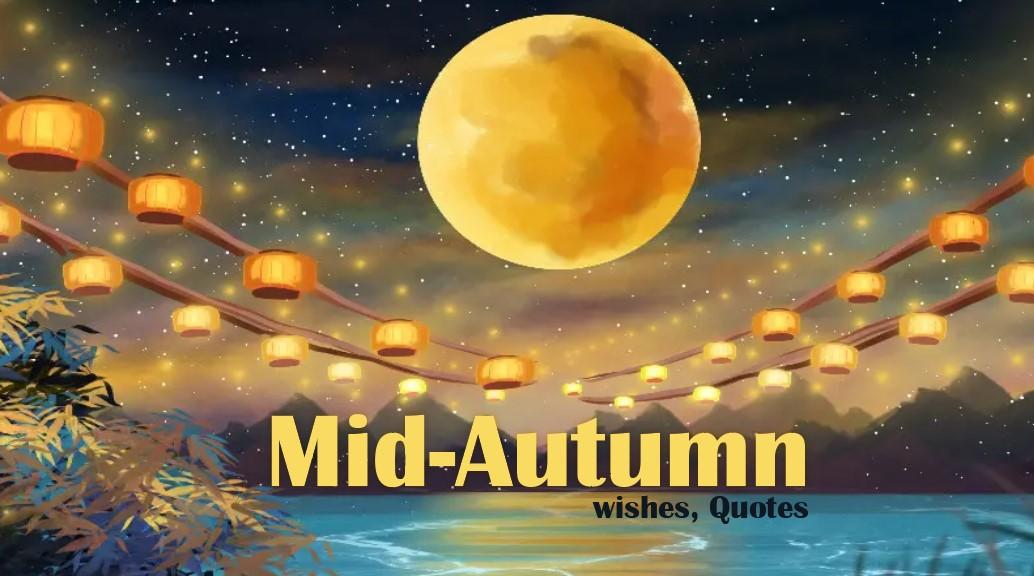 Mid-Autumn, Mid-Autumn 2021, 中秋快乐!