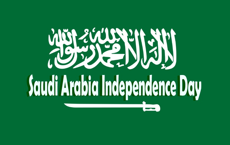 Saudi Arabia Independence Day History, Image, wishes, quotes