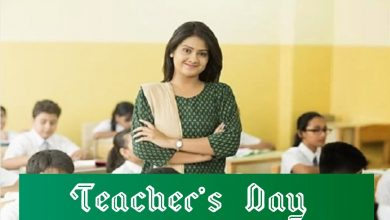 Teacher's Day 2021 Massage, Wishes, SMS, Quotes, Picture, Image, Wallpaper, Greetings card