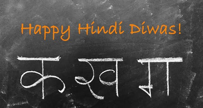 Happy Hindi Diwas 2019 SMS, quotes, wallpapers, Facebook status and Whatsapp messages