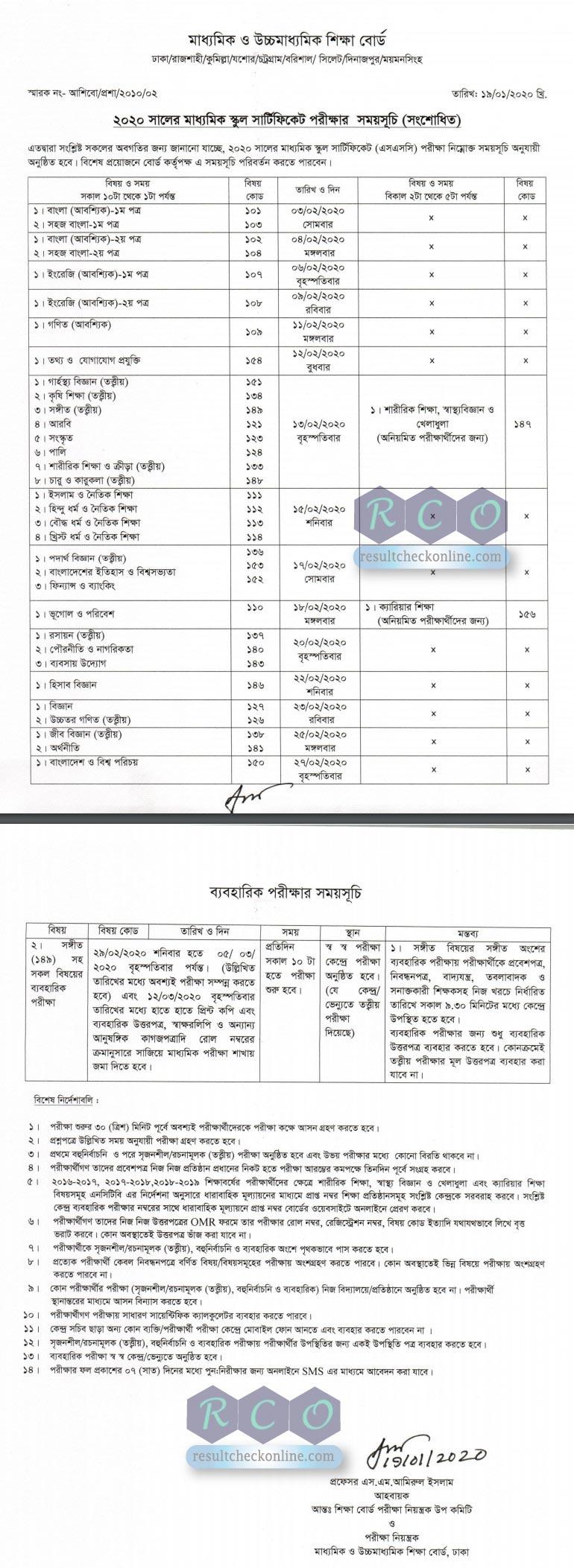 SSC Exam Routine 2020, SSC new routine 2020