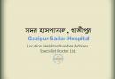 Gazipur sadar Hospital