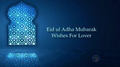 Eid Ul Adha Mubarak For Lover