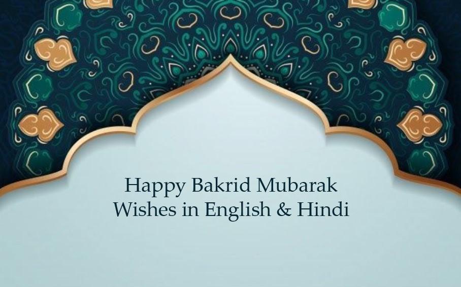 Happy Bakrid Mubarak Wishes in English & Hindi