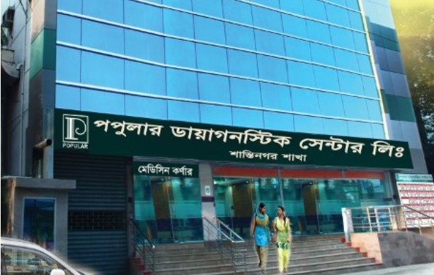 Popular Diagnostic Center Shantinagar 2